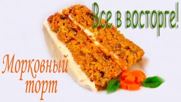 """Вкуснейший морковный торт """"любимый"""" самый лучший рецепт торта"""