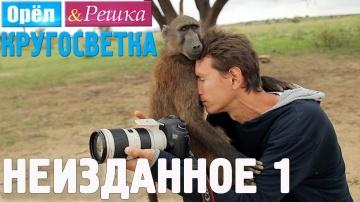 Орёл и Решка Кругосветка - НЕИЗДАННОЕ №1-1080p HD