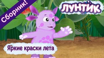 Лунтик сборник мультфильмов про лето