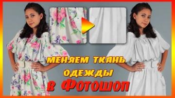 Как убрать рисунок на одежде в Фотошоп Как поменять одежду в Фотошопе на однотонную