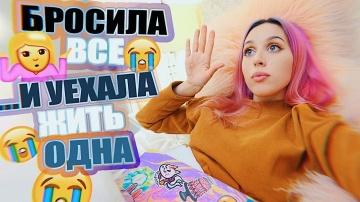 ИЗБАВИЛАСЬ ОТ СТРЕССА / VLOG-Что в моем холодильнике