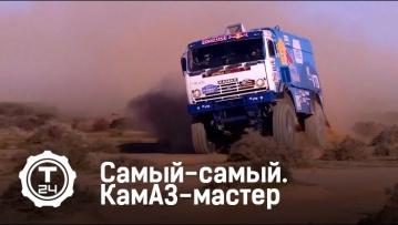Самый-самый Камаз-мастер | Российский документальный фильм