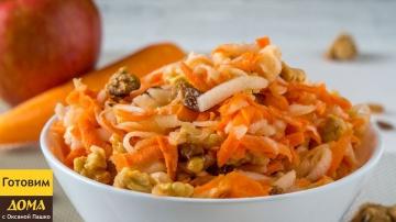 Оксана Пашко -  Салат с яблоками и морковкой за 5 минут. Витаминный заряд позитива на целый день.