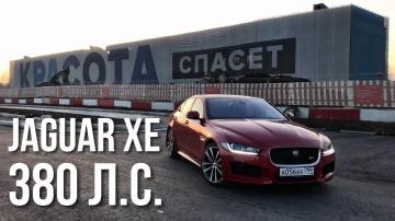 Jaguar XE 2019-Тест Драйв и Обзор