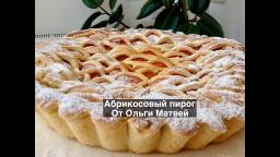 Ольга Матвей  -  Абрикосовый Пирог, Очень Вкусный и Простой Рецепт