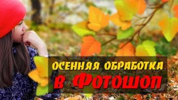 Осенняя обработка в Фотошоп любительское фото