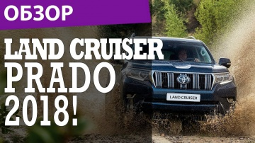 Land Cruiser Prado 2018 Facelift - Обзор