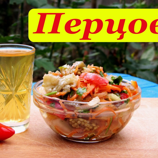 Рецепт Перцовки