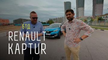 Renault Kaptur - Большой тест-драйв