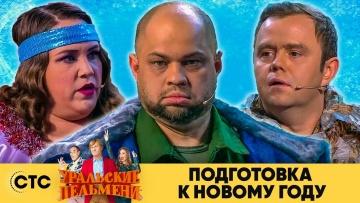 Подготовка к Новому году   Уральские пельмени 2020