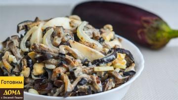 Оксана Пашко -  Салат из баклажанов со вкусом грибочков - вкуснятина неописуемая