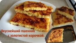 Ольга Уголок -  Как приготовить вкусный пшенник с румяной корочкой.