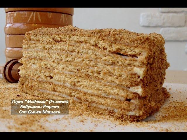 """Как приготовить торт """"Медовик"""" в домашних условиях"""
