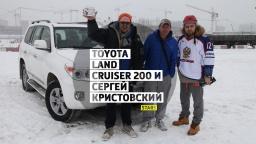 Toyota Land Cruiser 200 и Сергей Кристовский - Большой тест драйв