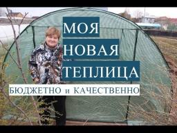 Юлия Минаева -  Моя Новая Теплица Бюджетно и Качественно