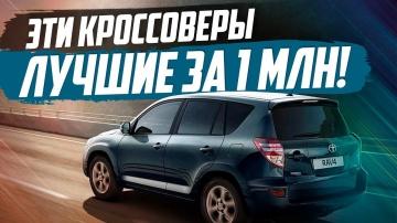 ЛУЧШИЕ КРОССОВЕРЫ ДО 1 МИЛЛИОНА В 2019! ТОП-10