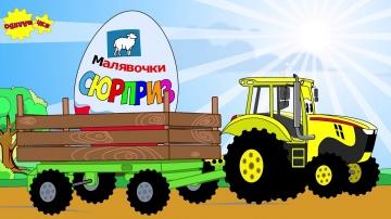 Синий трактор везет яйцо сюрприз. Развивающая песня про детенышей животных