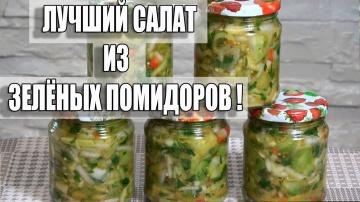 Салат на Зиму из зеленых помидоров лучший проверенный рецепт