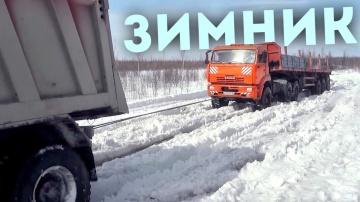 ЕДЕМ ПО ТАЮЩЕМУ ЗИМНИКУ Суровые дороги Севера как помогают дальнобойщики