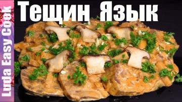 Позитивная Кухня «ТЕЩИН ЯЗЫК» МЯСНАЯ ЗАКУСКА ЯЗЫК В СОУСЕ С ГРИБАМИ НОВОГОДНЕЕ МЕНЮ | BEEF TONGUE IN