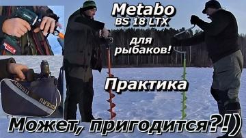 "ПашАсУралмашА - Шуруповёрт Metabo BS 18 LTX impuls SET+Кофр-варежка от ""Терникс"""
