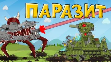 Паразит - Мультики про танки