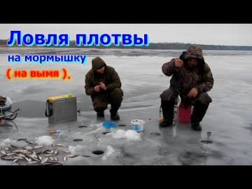 Зимняя рыбалка.Ловля плотвы на мормышку ( на вымя ).