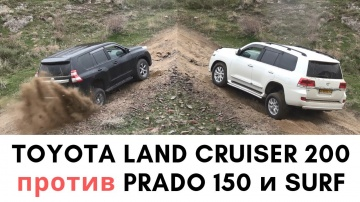 2019 Toyota Land Cruiser 200 против Тойота Ленд Крузер Прадо 150 и Сурф