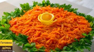 """Оксана Пашко -  Салат на праздничный стол """"Оранжевое искушение"""". Со стола сметается в первую очередь"""
