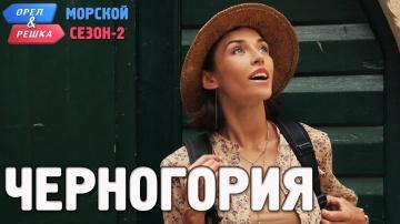 Черногория Орёл и Решка | Морской сезон По морям-2 Russian, English subtitles