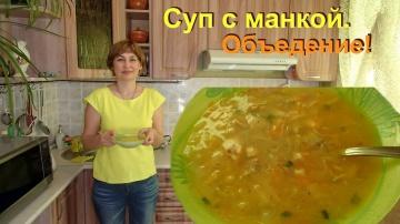 Ольга Уголок Вкуснейший наваристый куриный суп с манной крупой с овощами и без картошки