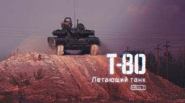 Т-80 Летающий танк Часть 2