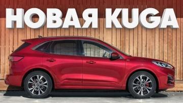 Какая классная Куга Новый Ford Kuga / Большой тест драйв