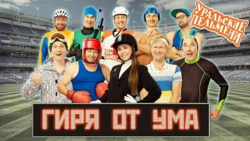 Гиря от ума — Уральские Пельмени
