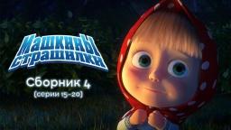 Машкины Страшилки - Сериал 4(16-20 серии) Новый сборник мультиков 2017