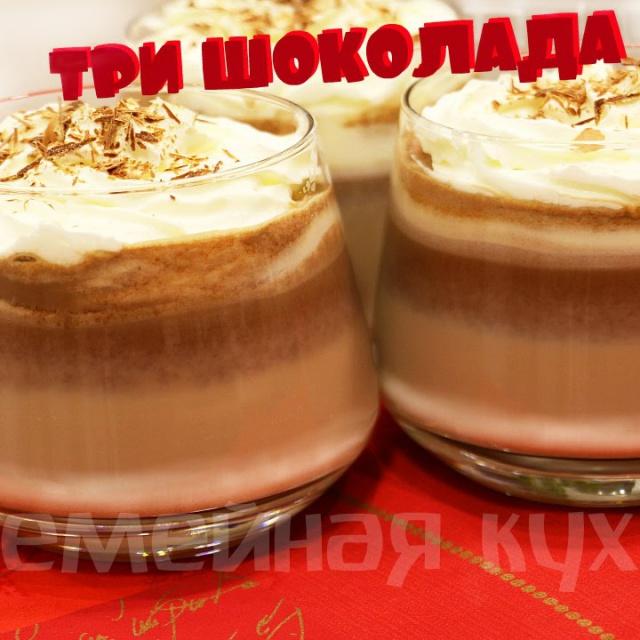 Коктейль Три шоколада   Рецепт