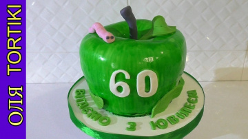 3д Торт Яблоко мастер-класс  Cake Apple Masterclass