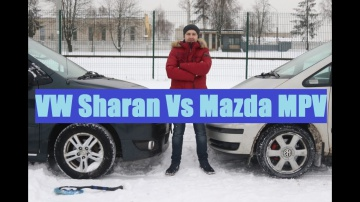 ВЫБИРАЕМ МИНИВЭН VW SHARAN Vs MAZDA MPV: обзор АВТОПАНОРАМЫ