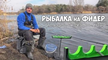 Открытие фидерного сезона 2019-РЫБАЛКА на ФИДЕР ВЕСНОЙ на СЕВЕРСКОМ ДОНЦЕ