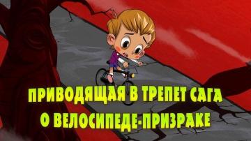 Машкины Страшилки - Приводящая в трепет сага о велосипеде - призраке Эпизод 17