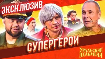 Супергерои - Уральские Пельмени   ЭКСКЛЮЗИВ