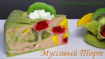 Позитивная Кухня Блинный МУССОВЫЙ ТОРТ ЭКЗОТИКА с экзотическими фруктами и зеленым чаем матча
