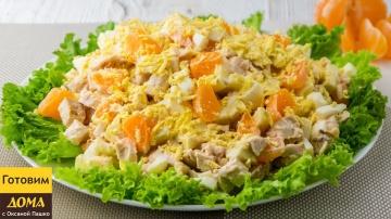 Оксана Пашко -  Изумительно Вкусный Салат с Мандаринами и Курицей. Легкий Новогодний Салат на Праздн