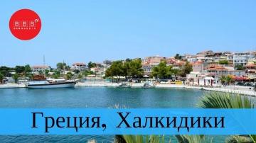 Греция, Халкидики - отзывы