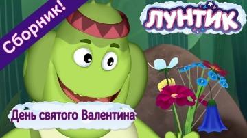 Лунтик и его друзья поздравляют | День святого Валентина