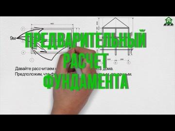 Расчет фундамента - как самостоятельно определить грунт и правильно рассчитать фундамент