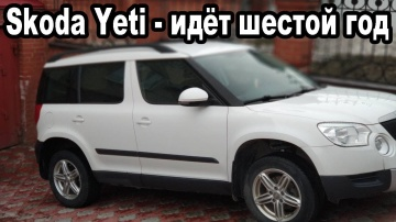 Skoda Yeti - Отзыв реального владельца косяки пяти лет