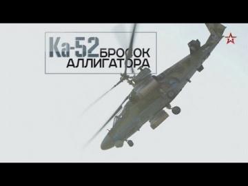 """Ка-52 Бросок """"Аллигатора"""" Военная приемка"""