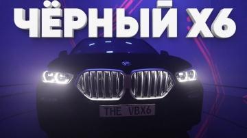Самый чёрный в мире BMW X6 / Большой тест драйв / Франкфуртский автосалон
