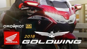 Honda Gold Wing Tour 2018 | Тест и обзор мотоцикла | Омоймот